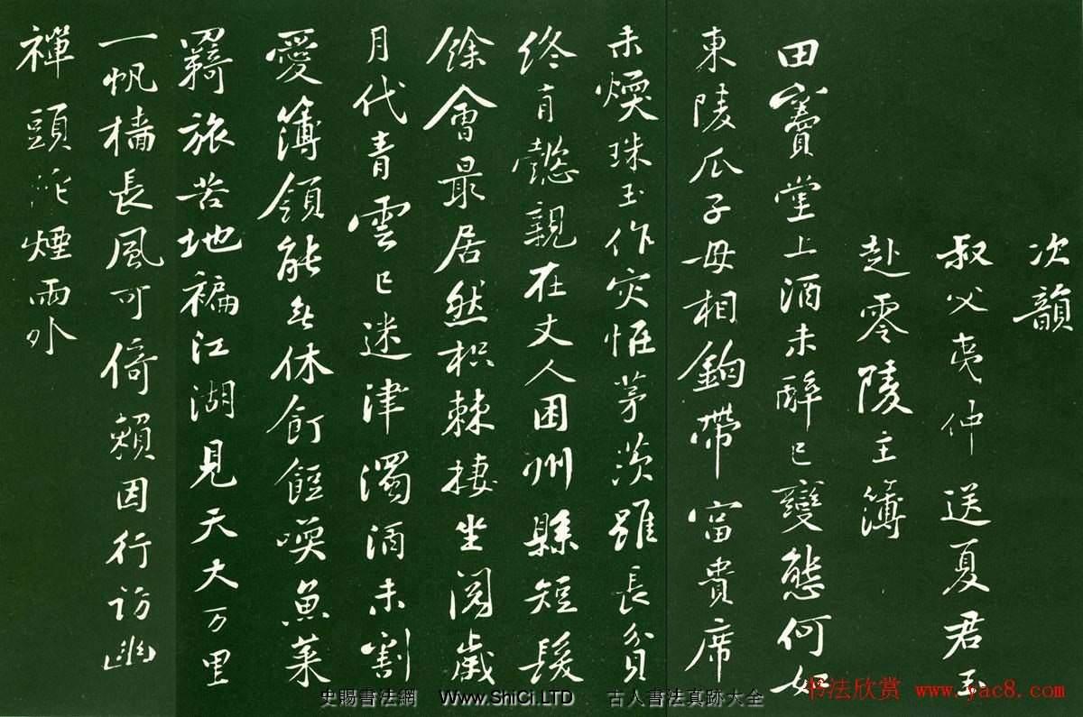 宋代黃庭堅行書真跡欣賞《次韻叔父帖》(共4張圖片)