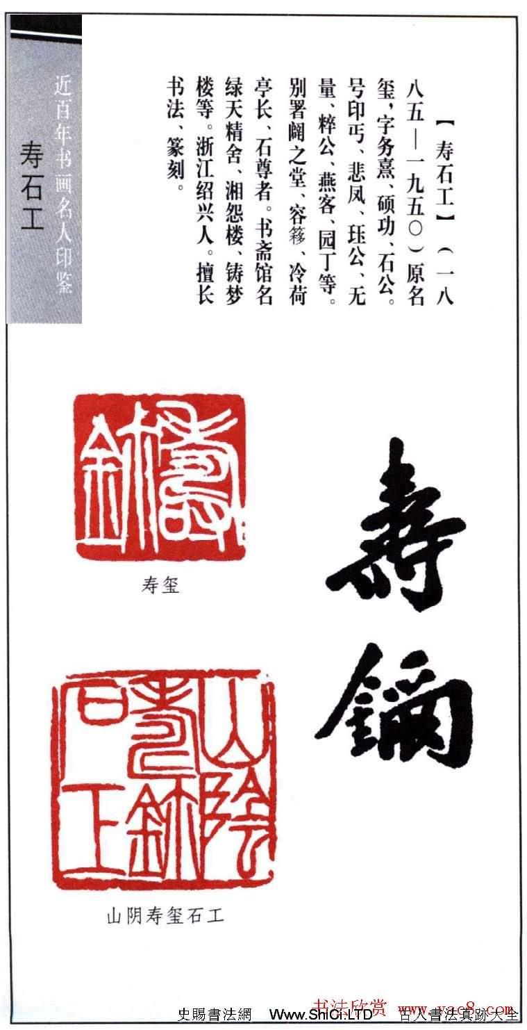 近代壽石工篆刻作品真跡欣賞(共10張圖片)
