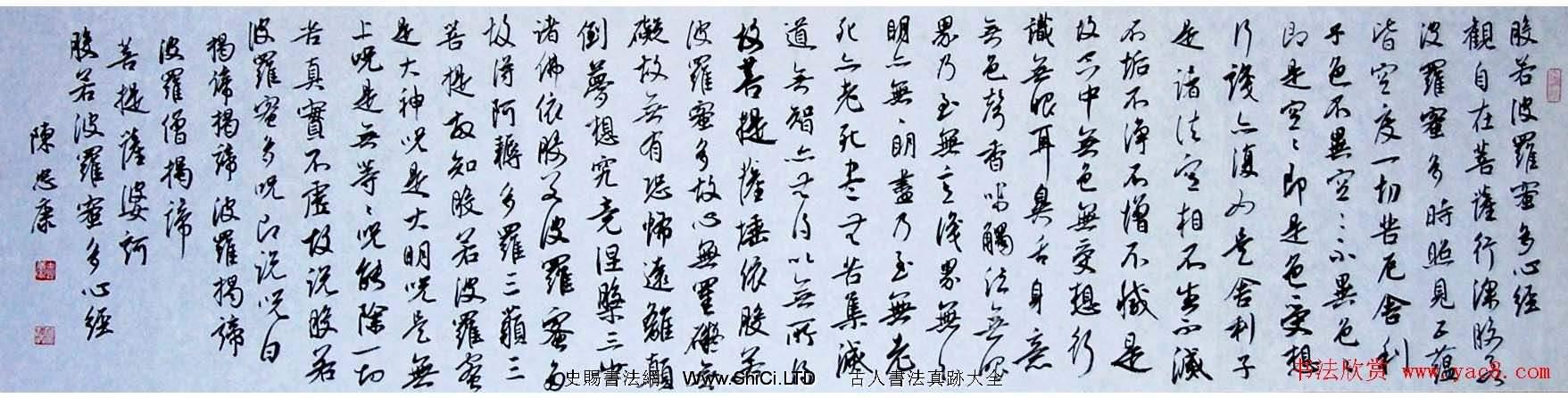 溫州書協主席陳忠康行書作品真跡《心經》手卷(共4張圖片)