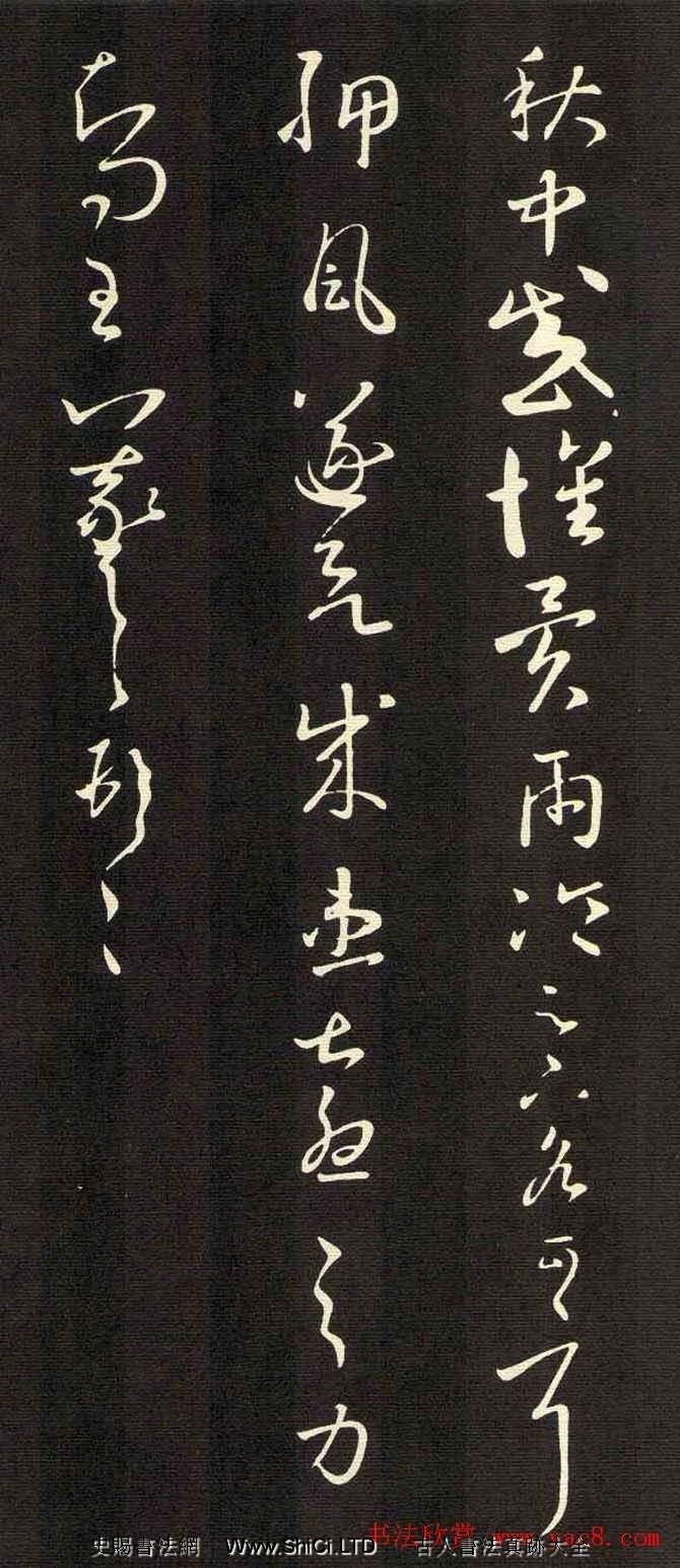 王羲之草書真跡欣賞《秋中帖》尺牘3種(共3張圖片)