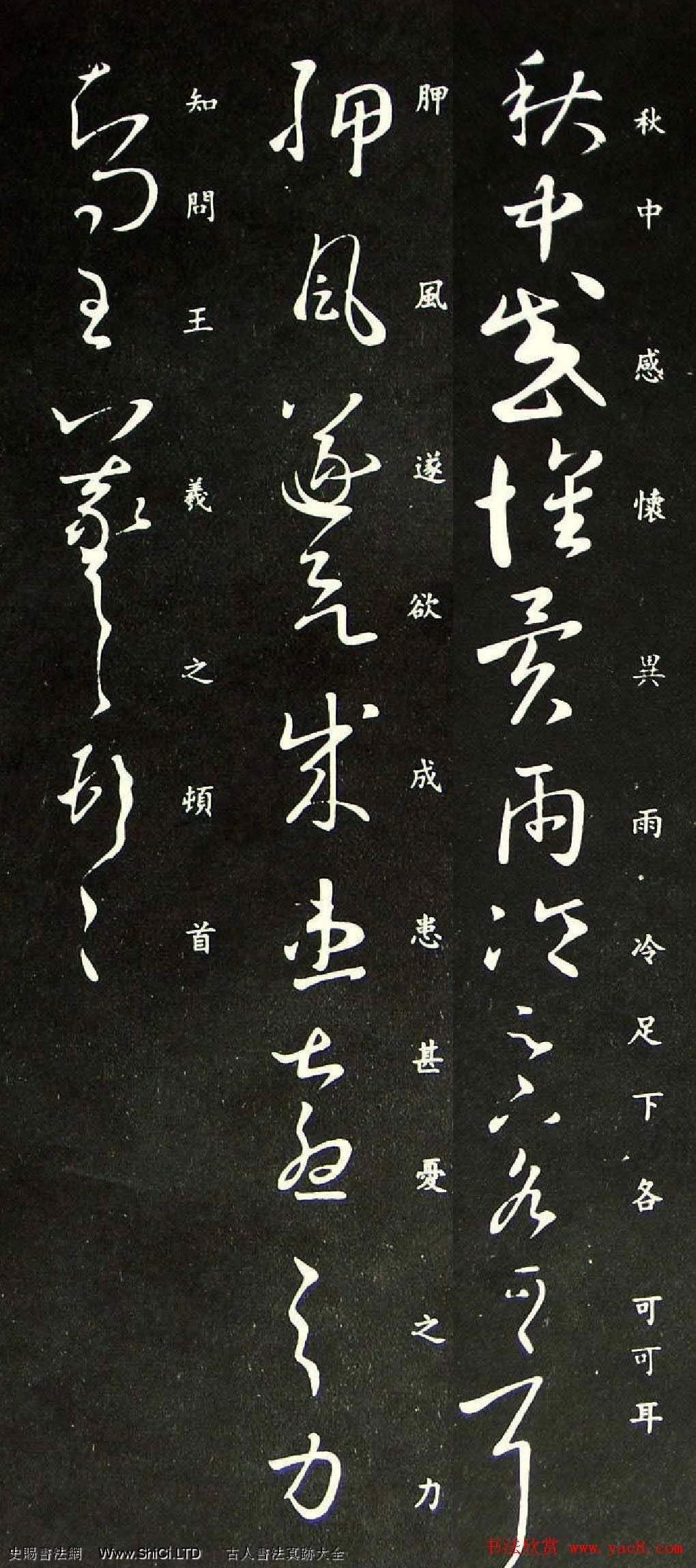 王羲之草書欣賞《秋中帖》尺牘3種