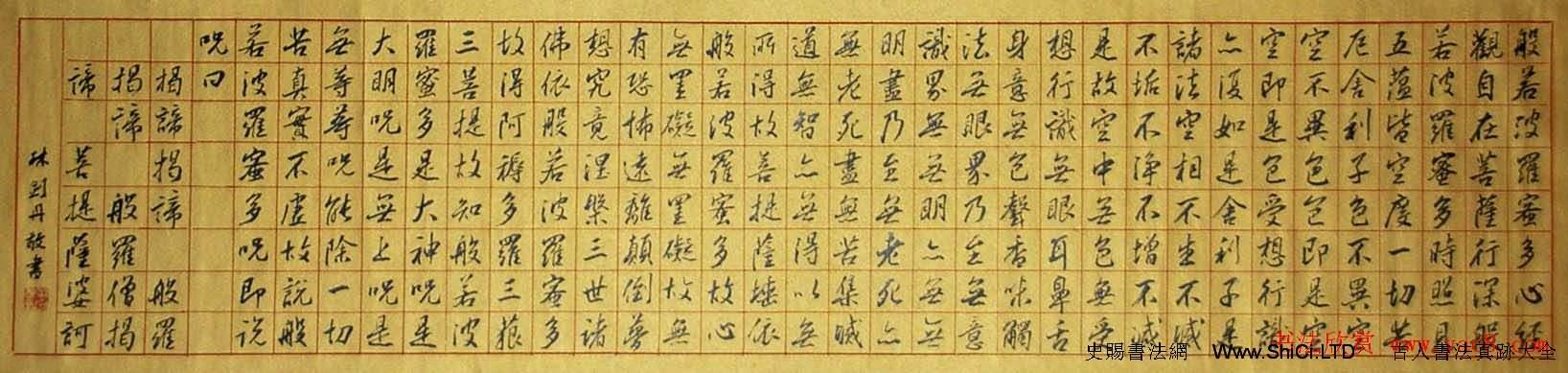 林劍丹行書真跡欣賞泥金紙《心經》手卷(共6張圖片)