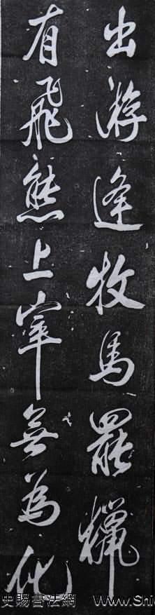 杭州碑林 米芾行書真跡欣賞王維詩碑(共6張圖片)