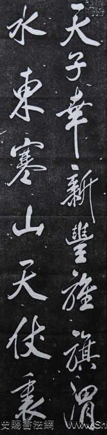 杭州碑林_米芾行書欣賞王維詩碑