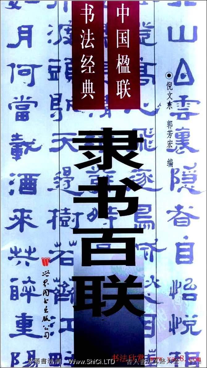 隸書真跡欣賞《中國楹聯書法經典隸書百聯》(共14張圖片)