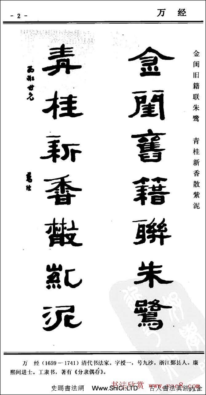 隸書欣賞《中國楹聯書法經典隸書百聯》