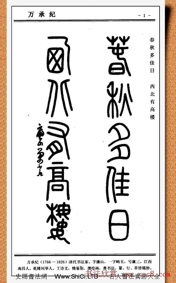 篆書真跡欣賞《中國楹聯書法經典篆書百聯》(共96張圖片)