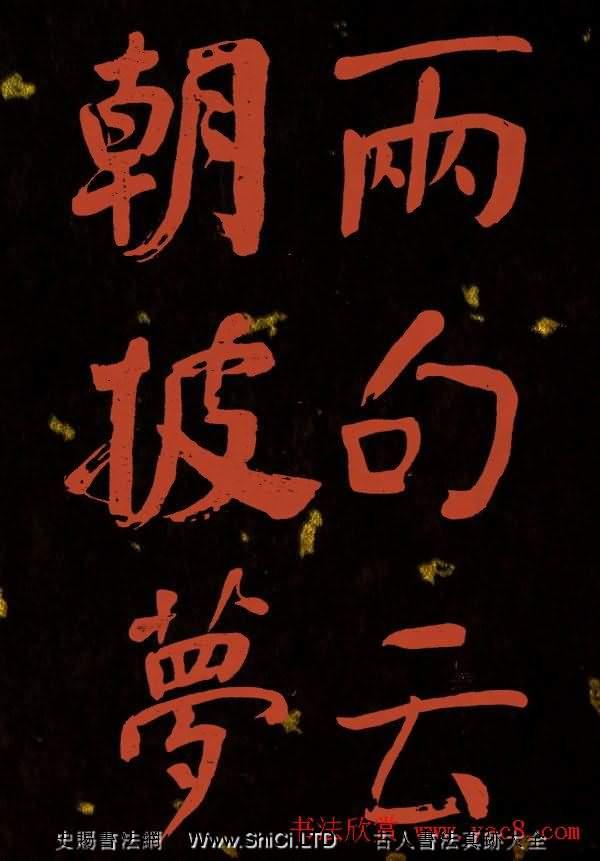 清代何紹基行楷書法冊頁欣賞