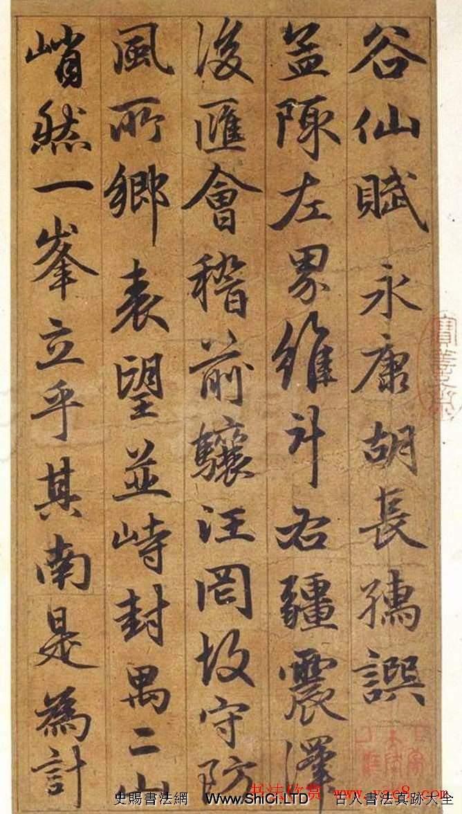 元代趙孟頫行書真跡欣賞《谷仙賦冊》(共26張圖片)