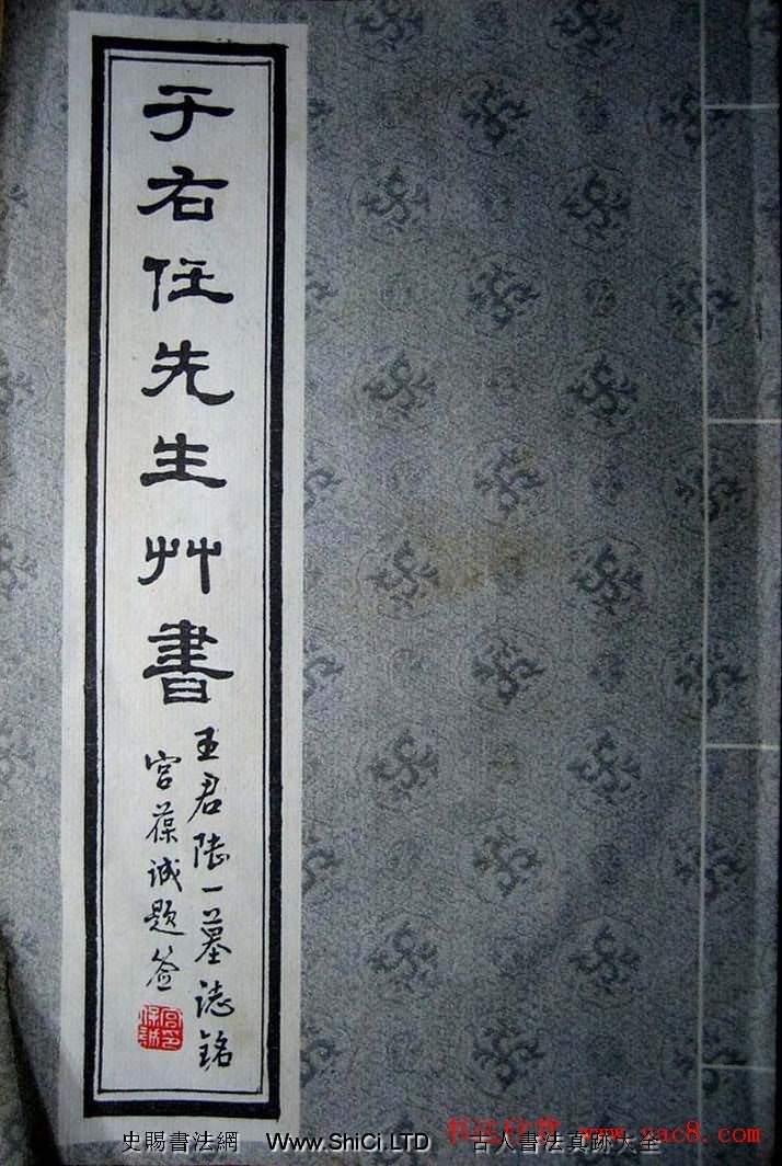 於右任草書真跡欣賞王陸一墓誌銘(共23張圖片)