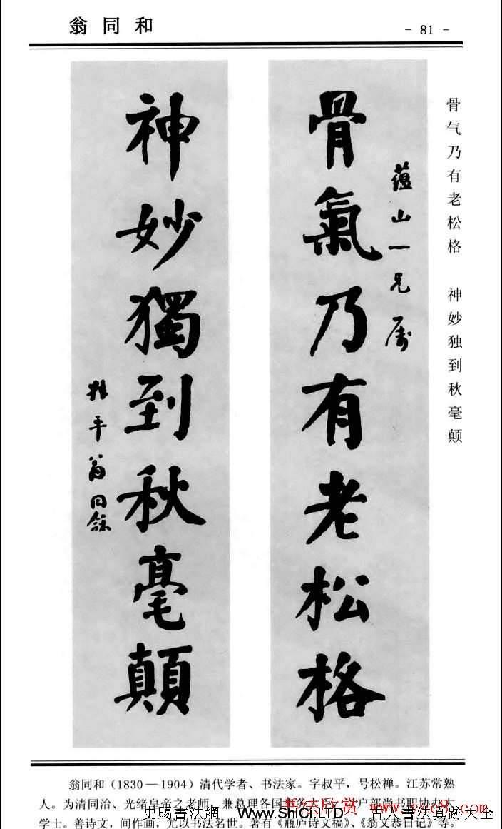 楷書欣賞《中國楹聯書法經典楷書百聯》