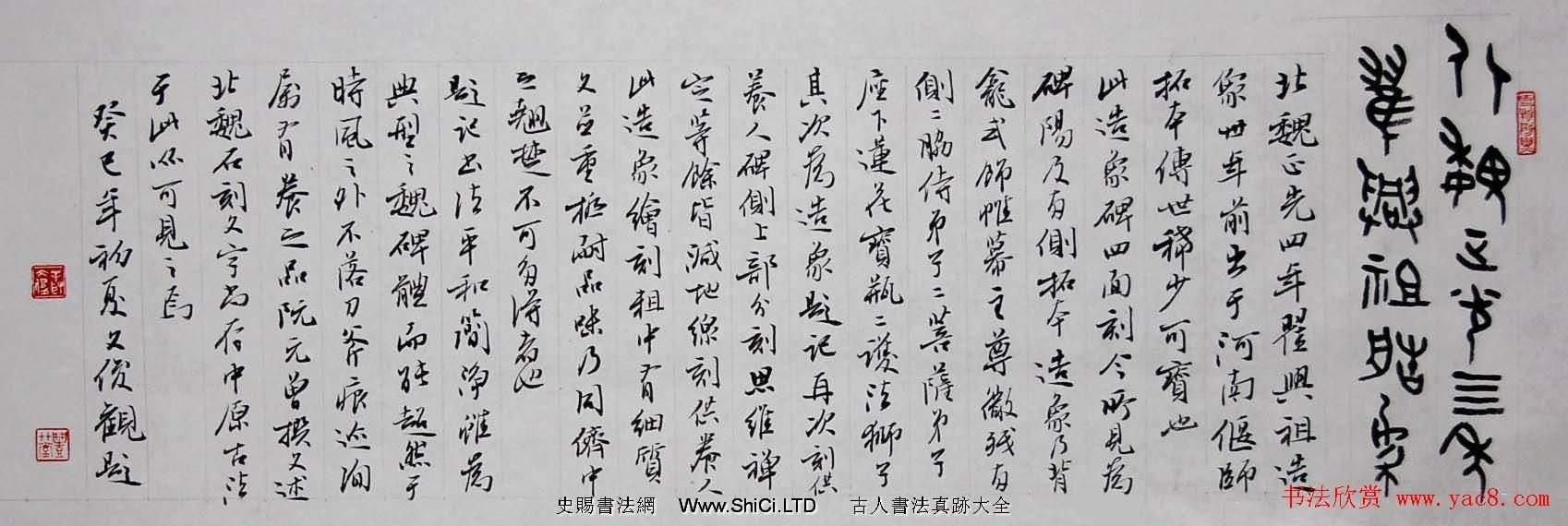 吉林叢文俊題跋書法展(共57張圖片)