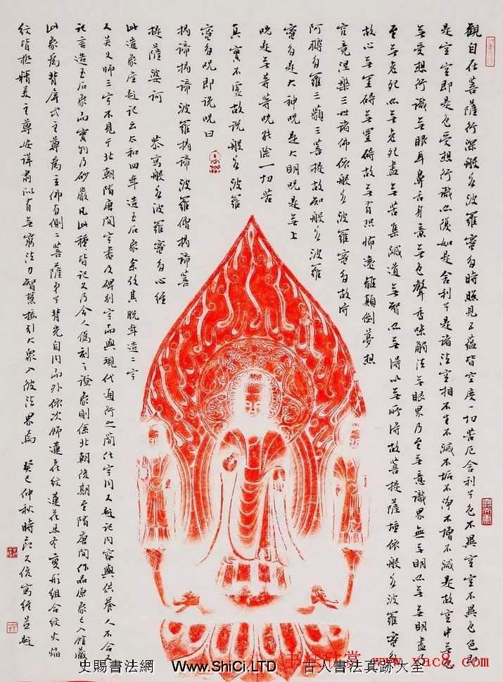 叢文俊佛造像題跋行書隸書《心經》(共4張圖片)