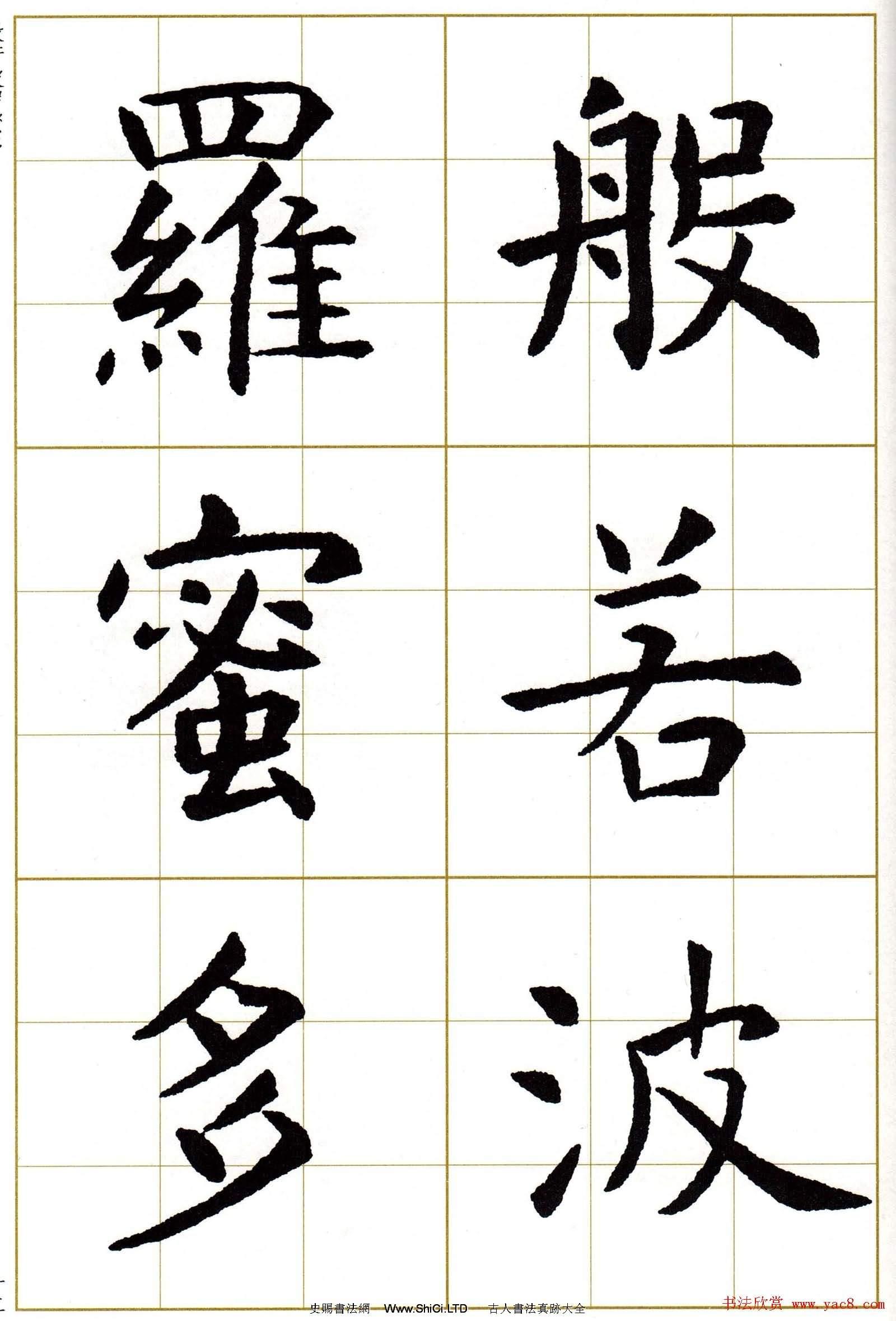 虞世南楷書集字心經字帖真跡欣賞(共46張圖片)