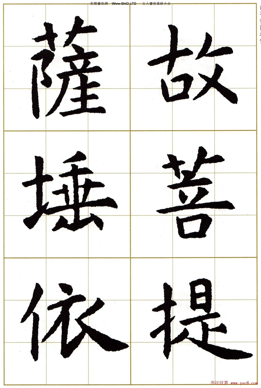 虞世南楷書集字心經字帖欣賞