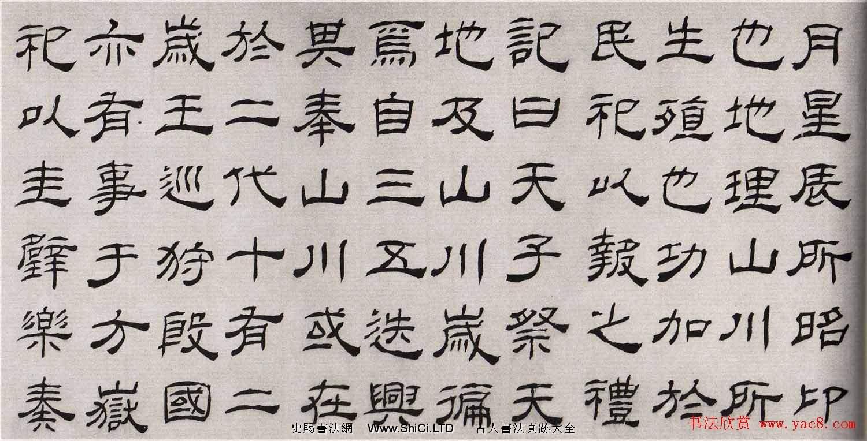 清代高翔隸書真跡欣賞臨華山碑(共9張圖片)