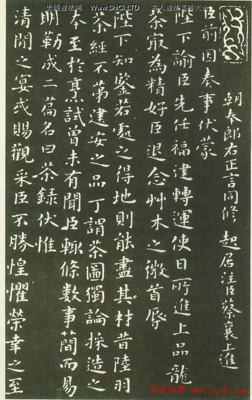 北宋蔡襄楷書碑帖真跡欣賞《茶錄》(共11張圖片)