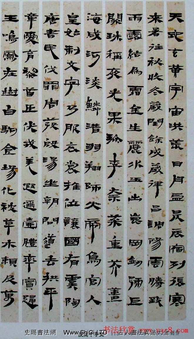 西部書家趙正隸書賞析《漢簡千字文》(共10張圖片)