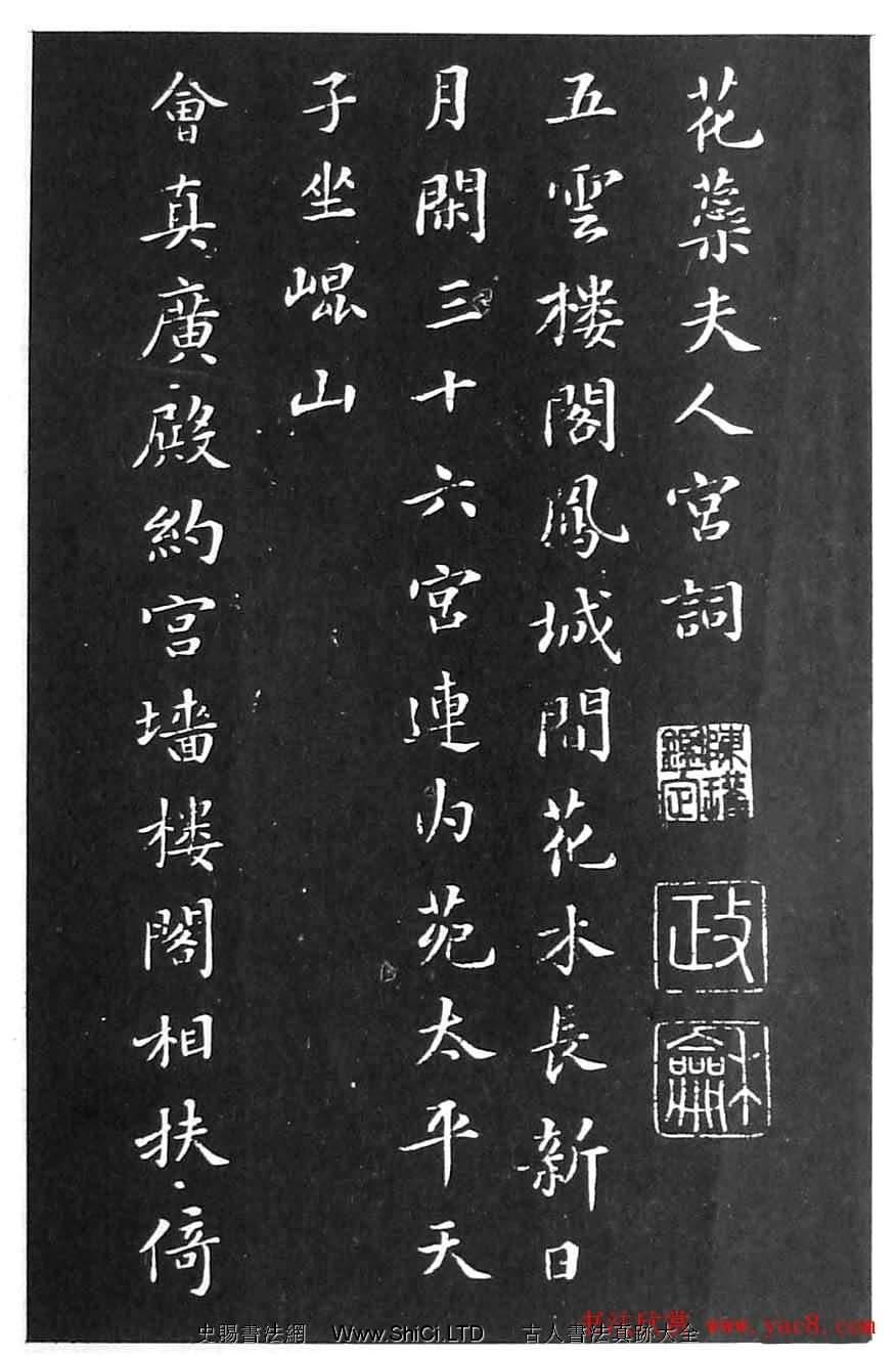 蘇東坡楷書真跡欣賞《花蕊夫人宮詞》(共17張圖片)