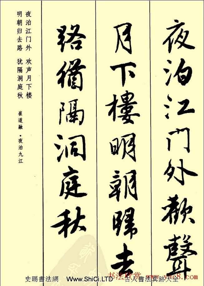唐伯虎行書真跡欣賞《古詩二十七首》(共44張圖片)