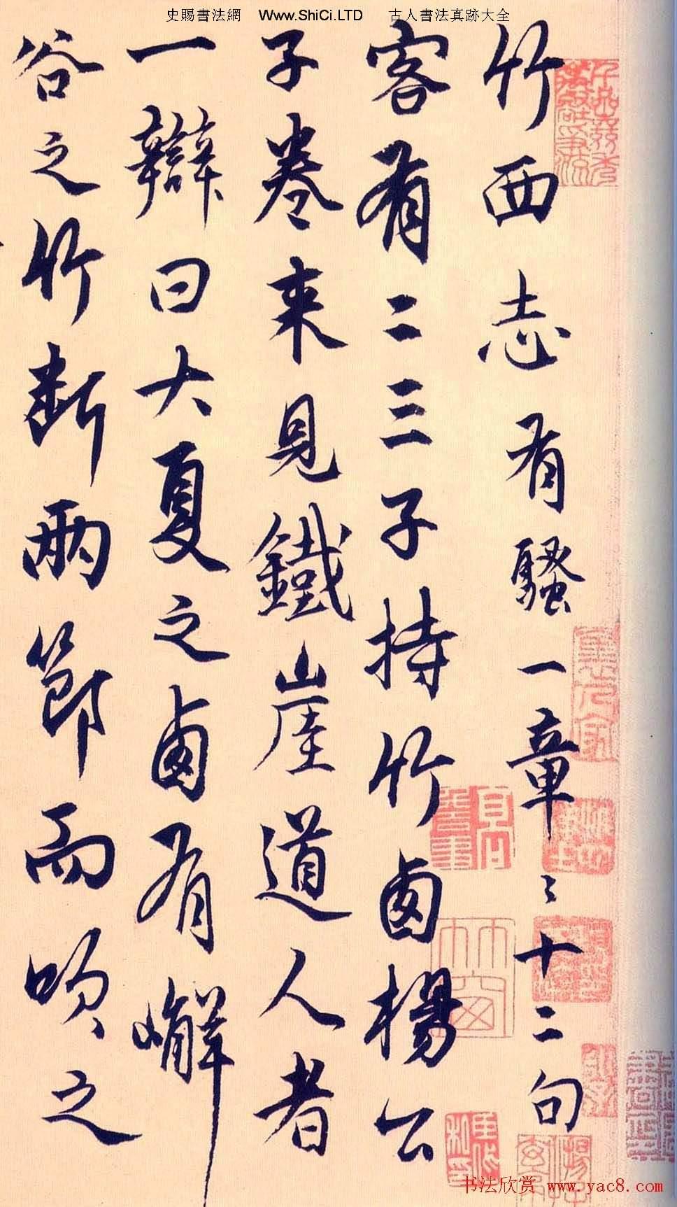 楊維楨行書作品真跡《竹西志》(共5張圖片)