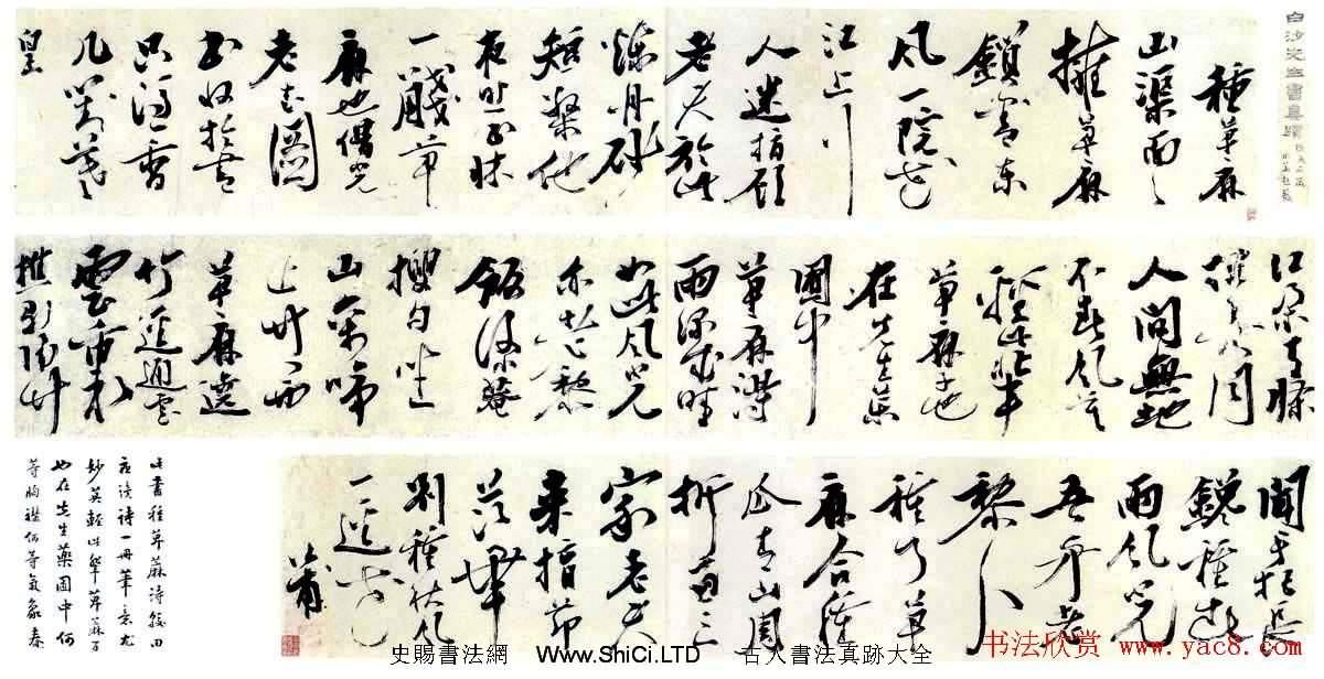 陳獻章行草書法作品真跡《種蓖麻詩卷》(共14張圖片)