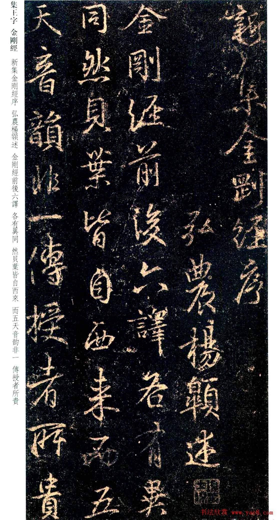 唐代行書碑刻《新集王羲之書金剛經》(共111張圖片)