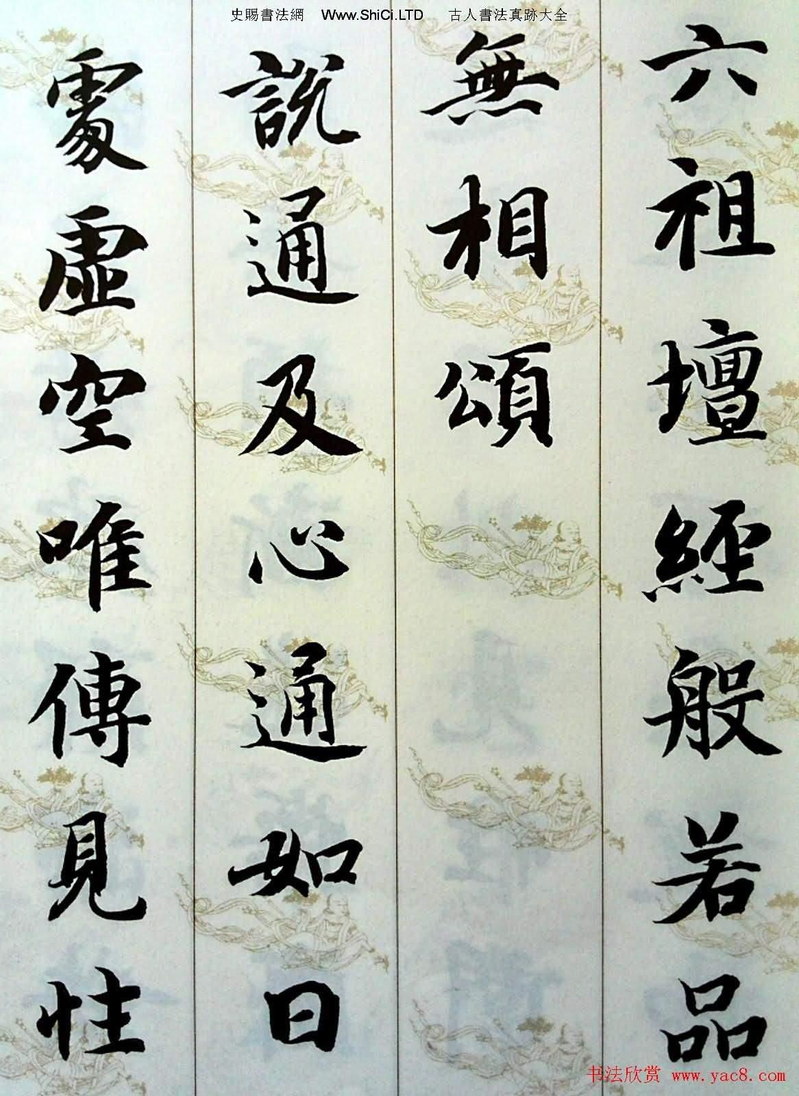 智永楷書集字《六祖壇經般若品無相頌》(共15張圖片)