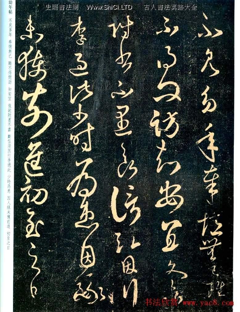 王羲之草書真跡欣賞《幼年帖》拓本(共2張圖片)