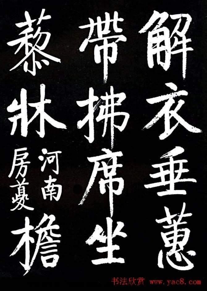 啟功書法真跡欣賞臨顏真卿《竹山堂連句》(共17張圖片)