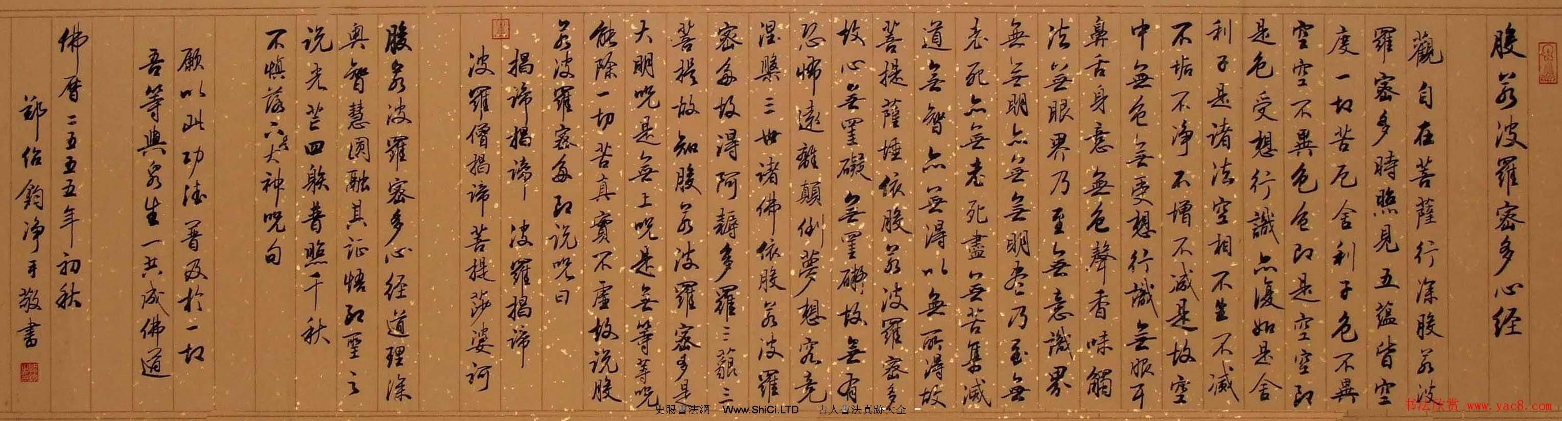 鄭紹鈞行書書法作品真跡《心經》兩種(共6張圖片)