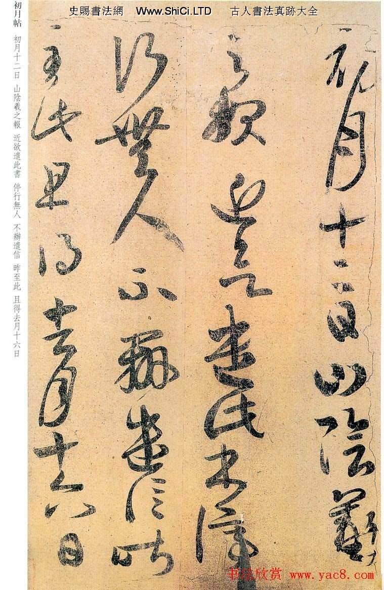 王羲之行草書法賞析字帖《初月帖》兩種(共4張圖片)