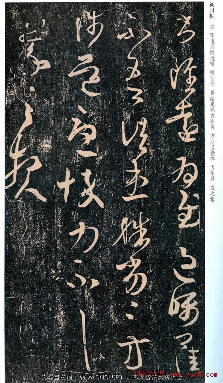 王羲之行草書法賞析《初月帖》兩種