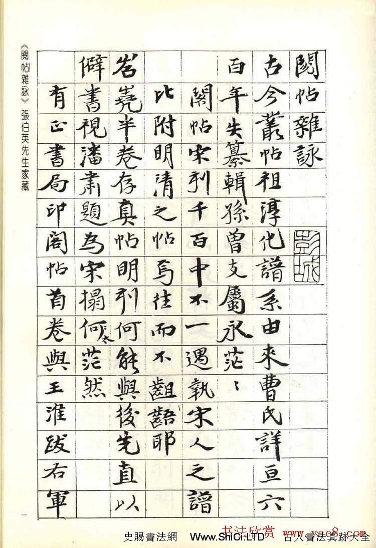 張伯英書法錄字帖《閱帖雜詠》二十首(共14張圖片)