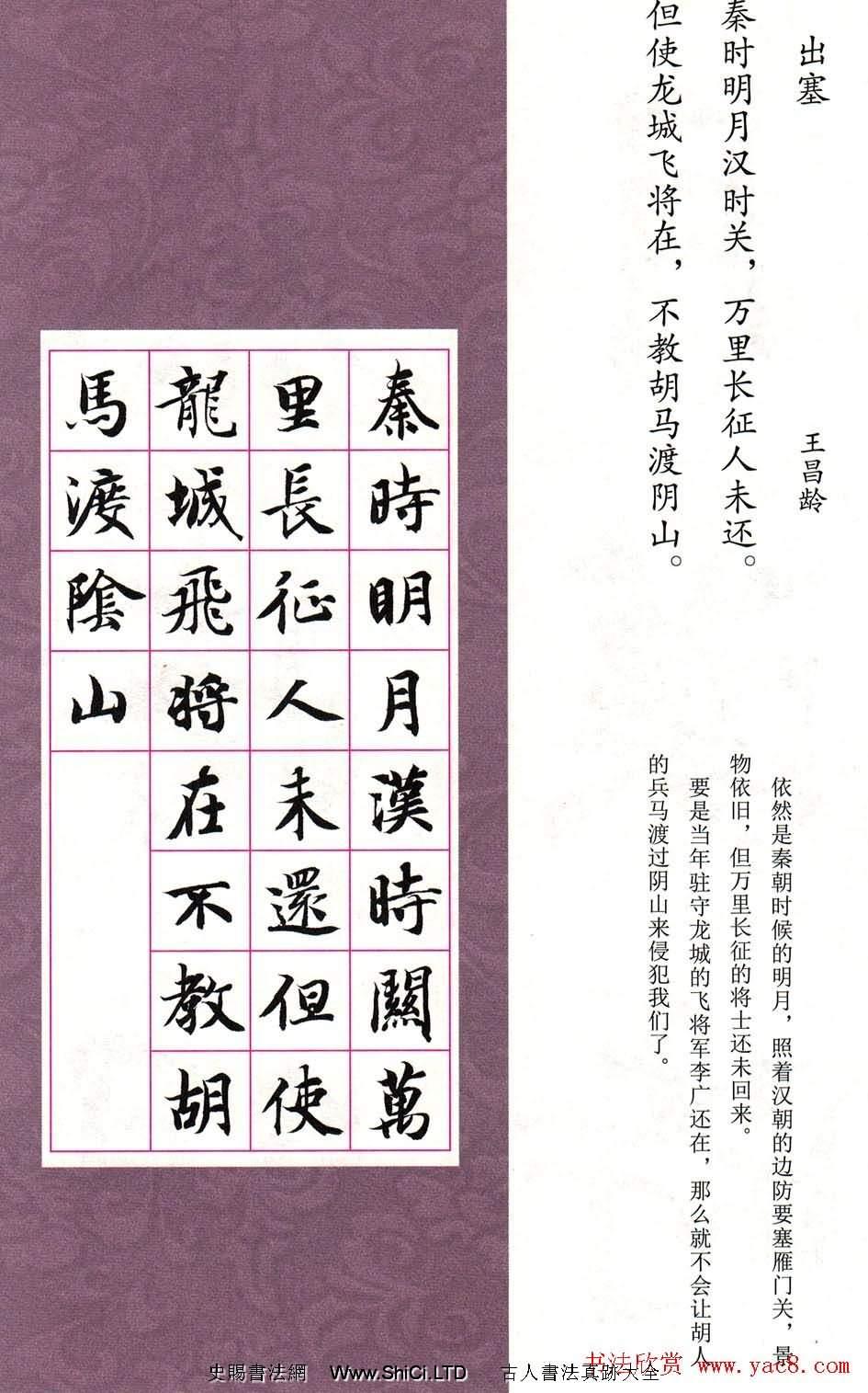 智永楷書集字唐詩七言絕句四首(共24張圖片)