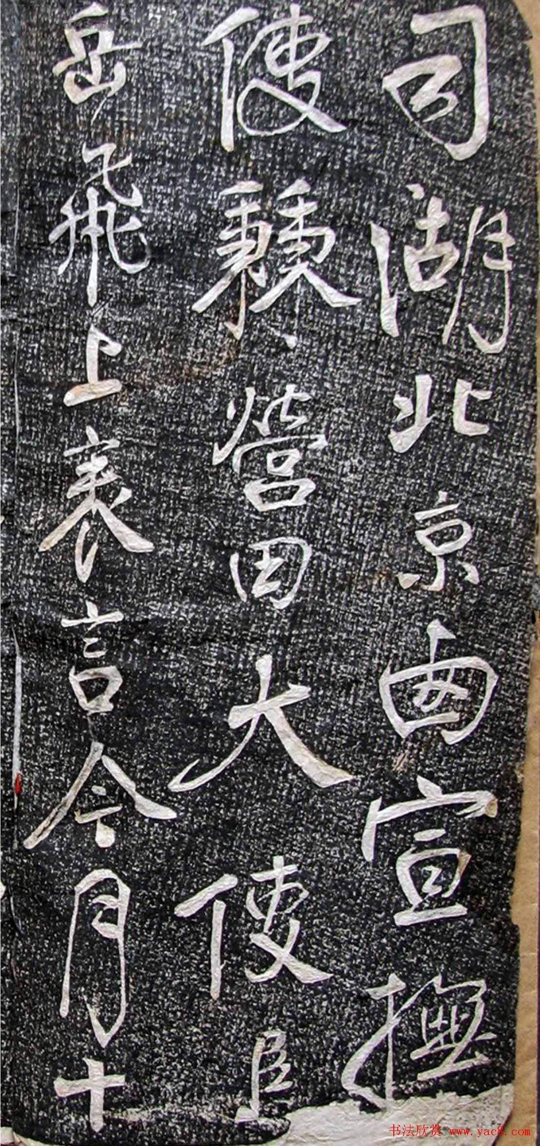 岳飛書法墨跡字帖《謝講和赦表》拓本(共5張圖片)