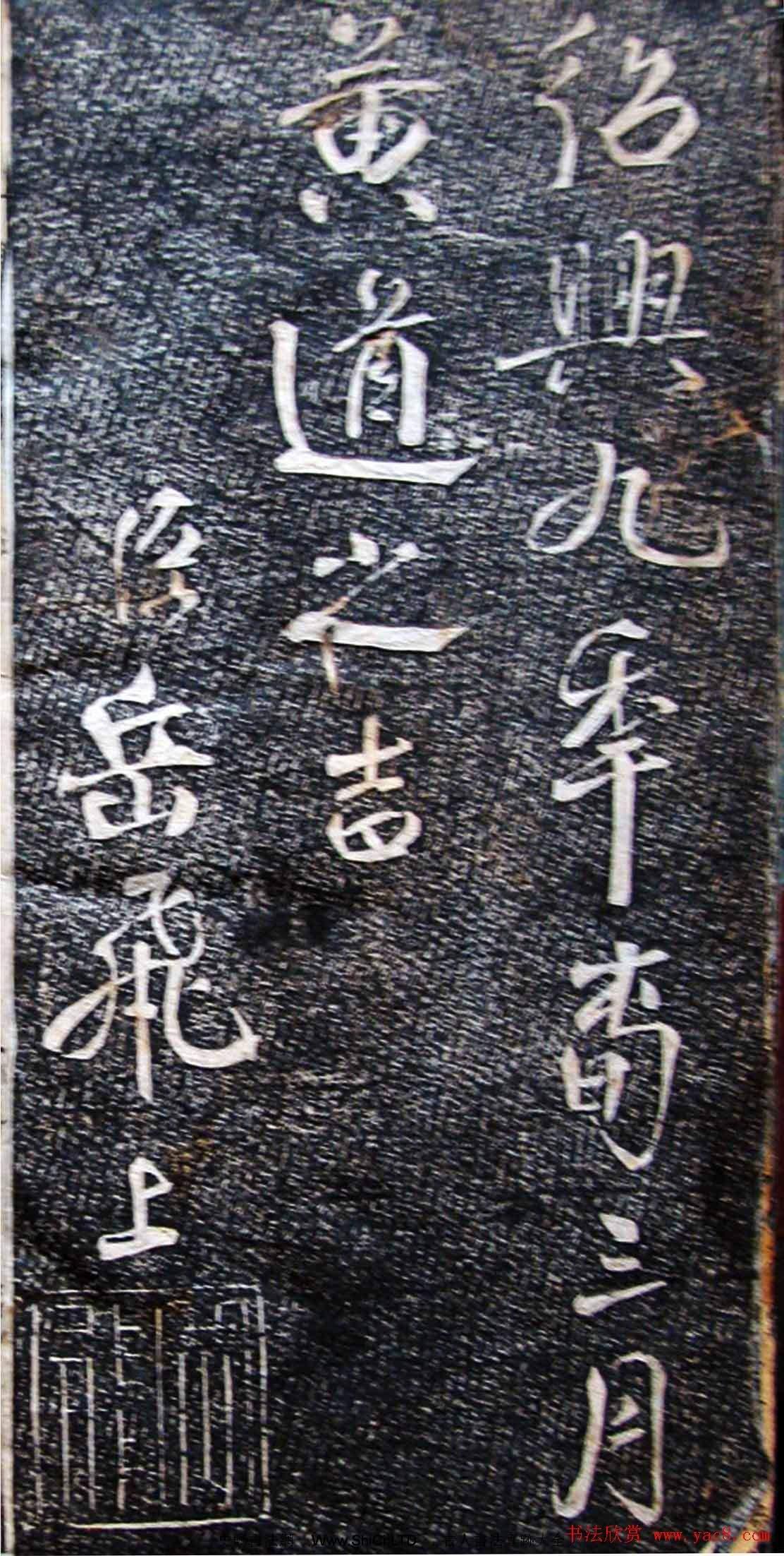 岳飛書法墨跡《謝講和赦表》拓本