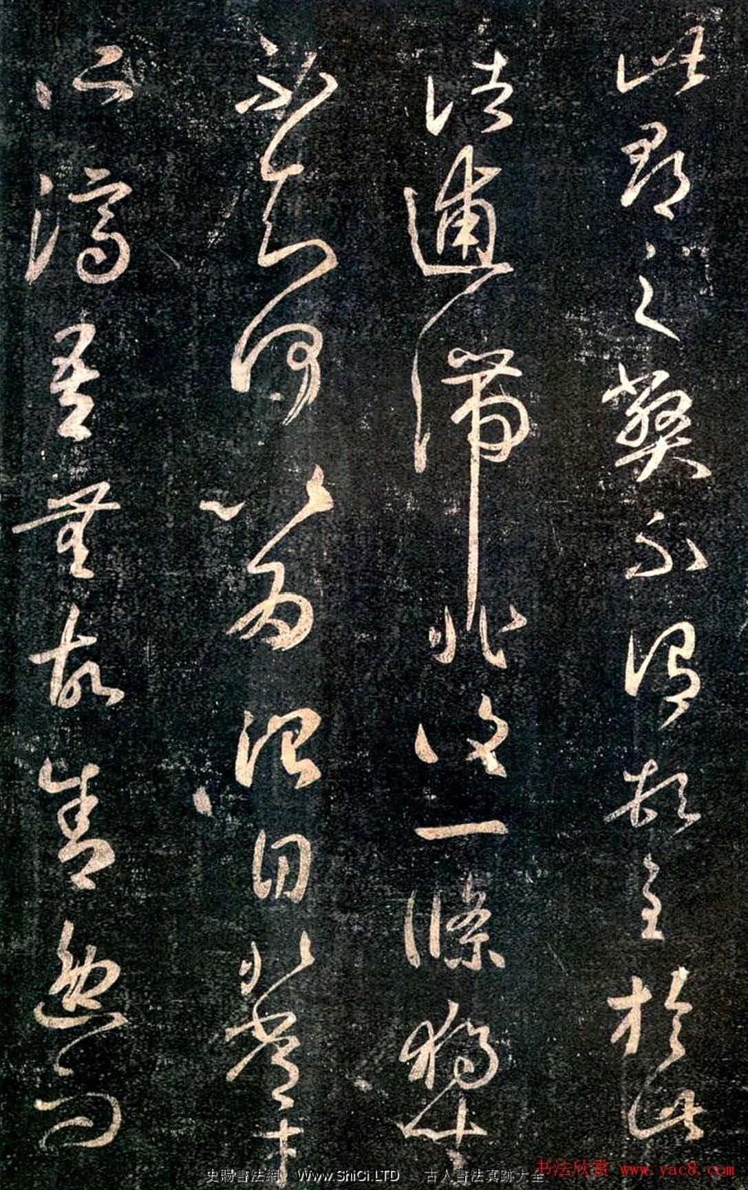 東晉王羲之草書欣賞《此郡帖》五種