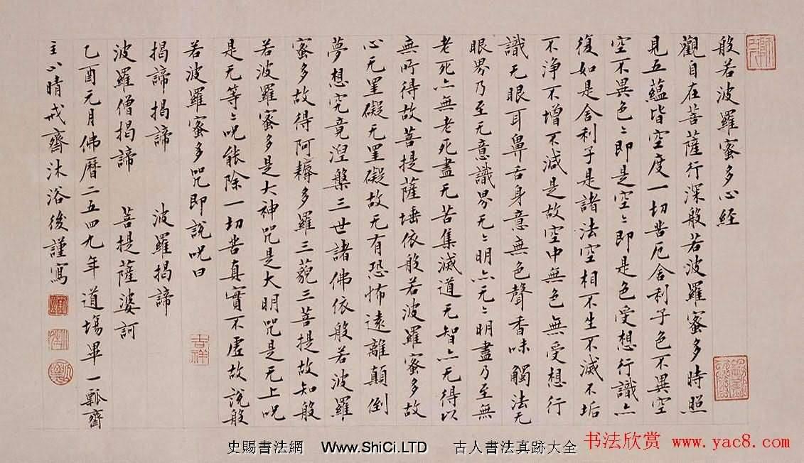 上海劉小晴楷書心經作品真跡欣賞(共3張圖片)