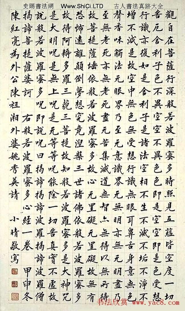 上海劉小晴楷書心經作品欣賞