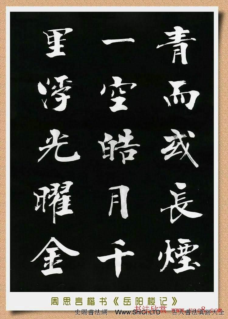 周思言楷書藝術賞析《岳陽樓記》