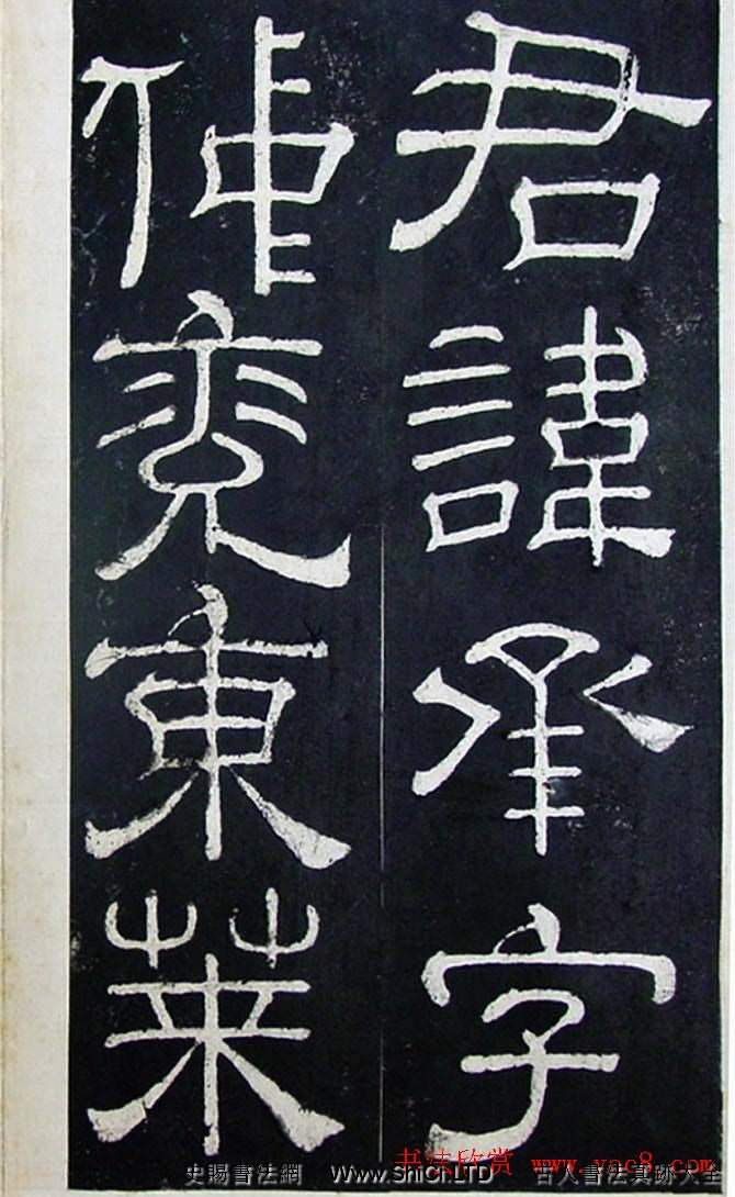 隸書碑帖賞析-東漢《夏承碑》重刻本(共46張圖片)