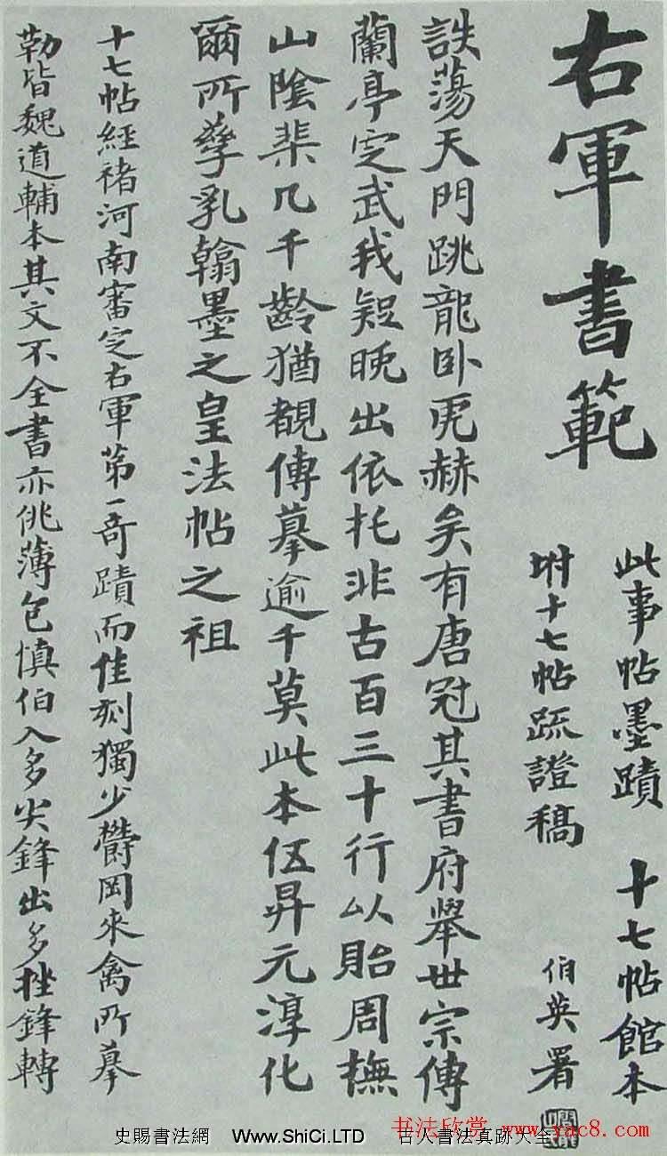 張伯英楷書書法跋文字帖《右軍書范》(共3張圖片)