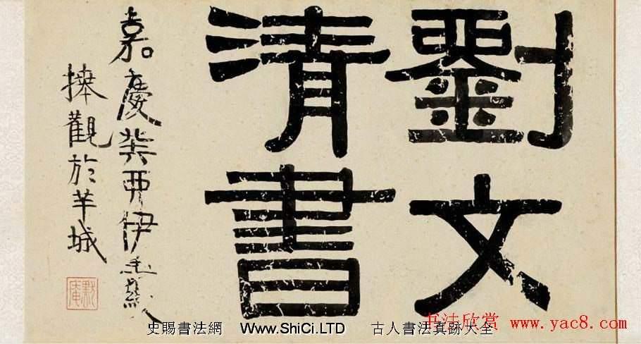 劉墉行書墨跡真跡欣賞《劉文清書》(共6張圖片)