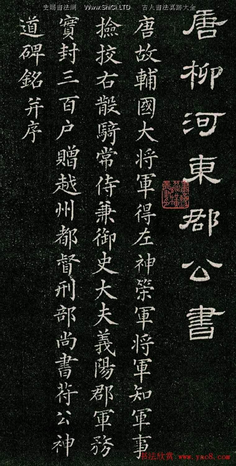 柳公權小楷《唐柳河東郡公書》四珍本(共5張圖片)