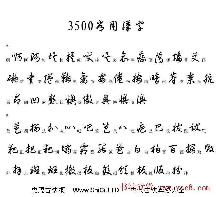 硬筆書法字帖常用漢字草書寫法示例(共30張圖片)