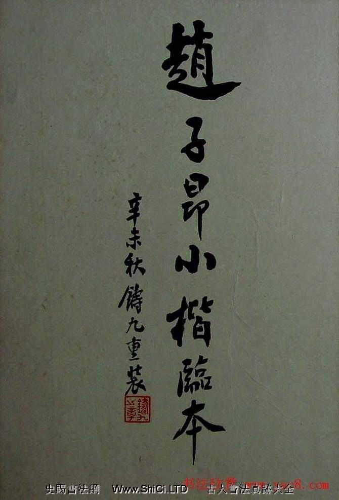 舊拓蘭亭序之趙子昂小楷臨本(共4張圖片)