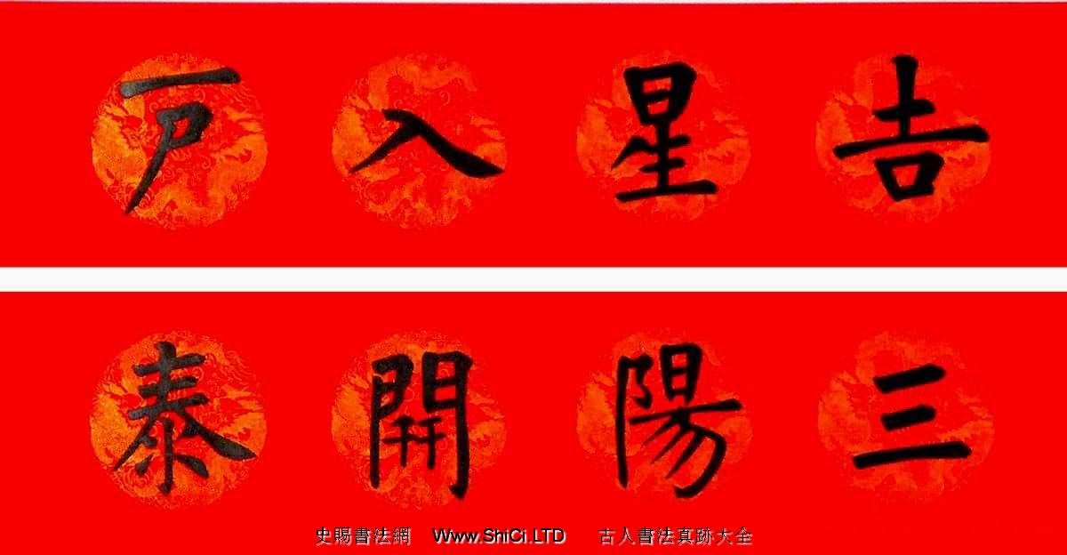潤堂揮春書法真跡欣賞楊涵之楷書春聯16幅(共26張圖片)