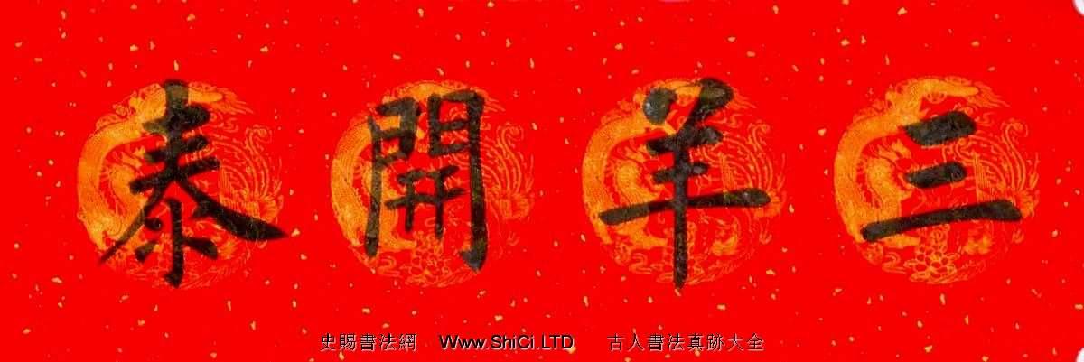 潤堂揮春書法欣賞楊涵之楷書春聯16幅