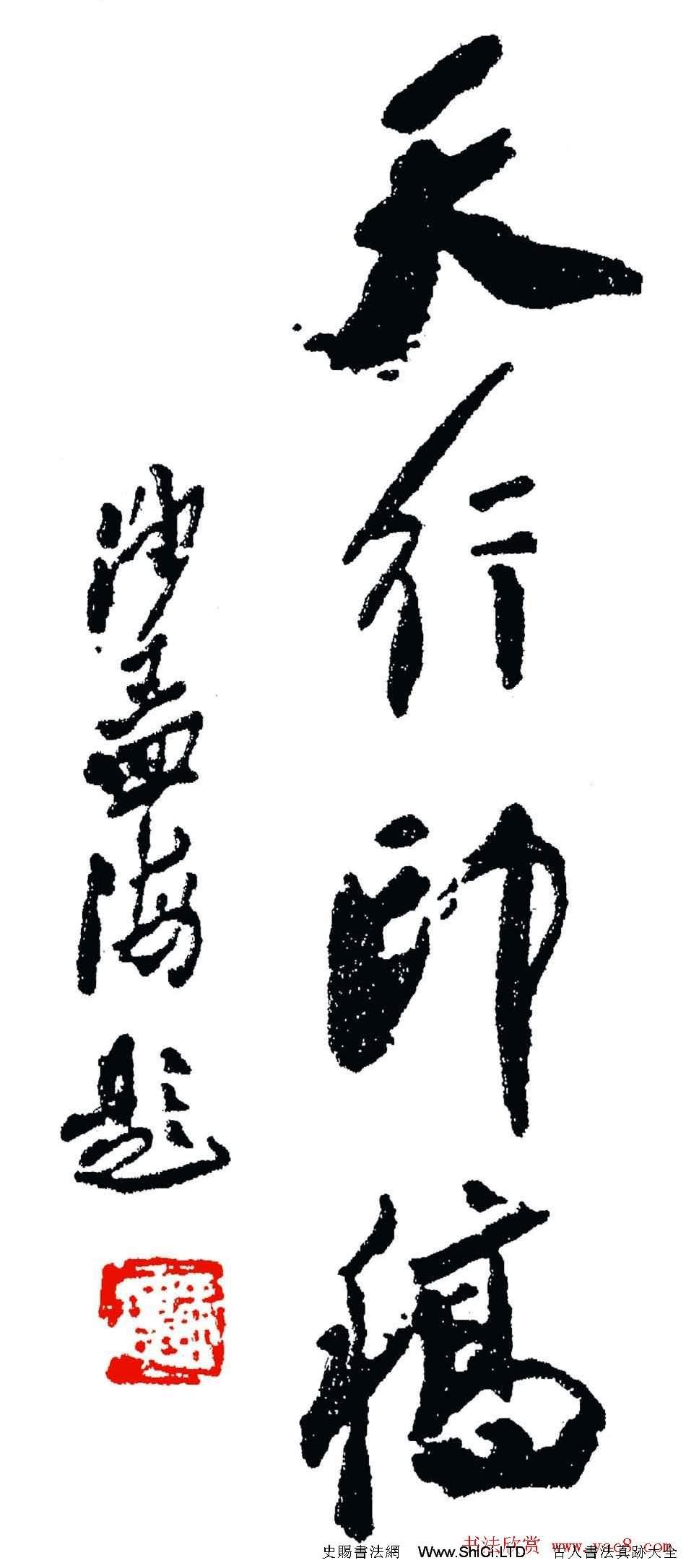 雷志雄篆刻作品真跡欣賞《天行印稿》(共10張圖片)